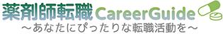 薬剤師転職キャリアガイド
