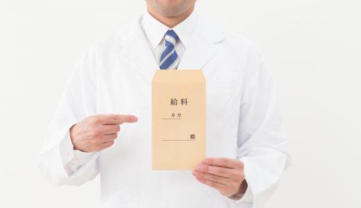病院薬剤師の年収って!?徹底解説!!