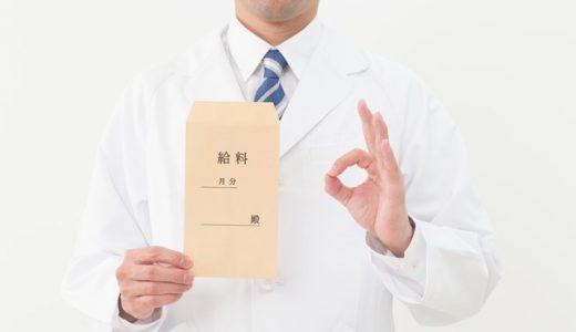 薬剤師の年収の実態は?徹底解説!