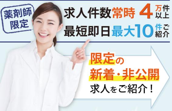 薬キャリ_口コミ