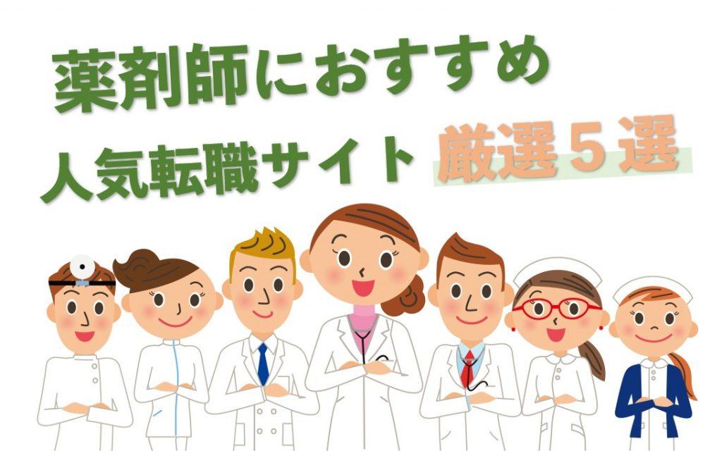 薬剤師転職サイト