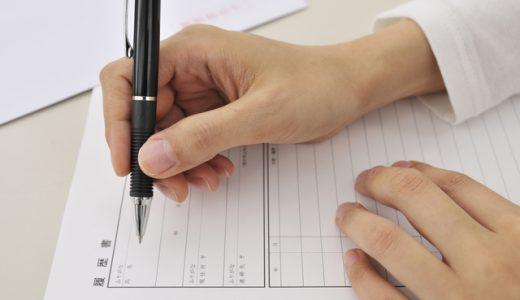 薬剤師の転職では履歴書も重要!手書きとパソコン別で注意点を解説