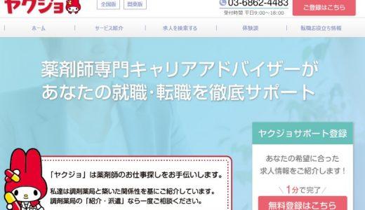 女性をターゲットにした転職サイト・ヤクジョの特徴と評判をご紹介!