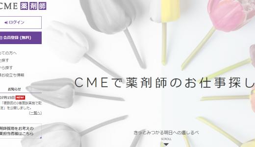 CME薬剤師で評判を集めているサービス内容とメリットを紹介!