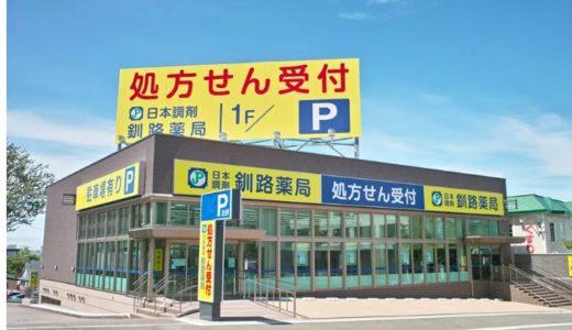 業界2位の日本調剤!大手薬局の評判を徹底解説します!